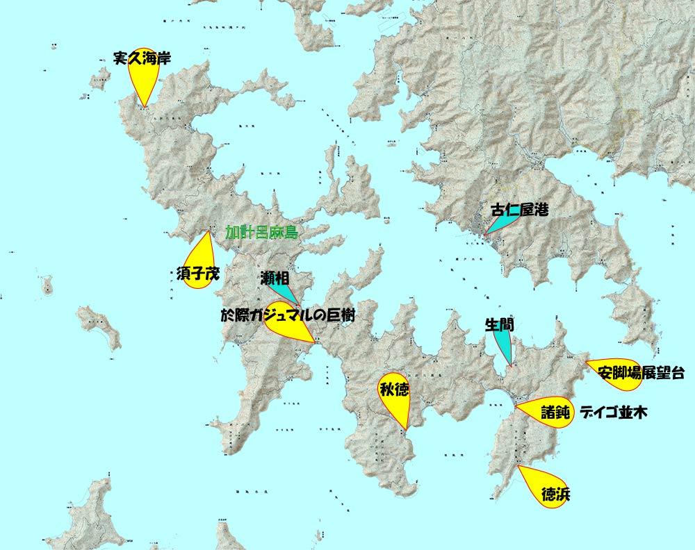 呂 麻島 加計